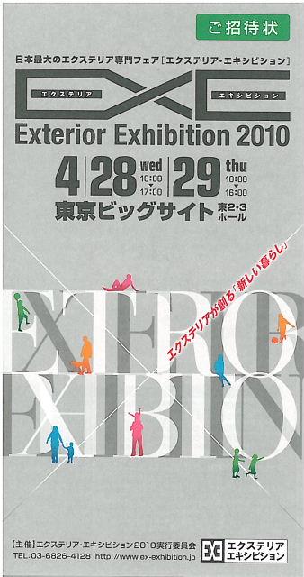 EXE 2010