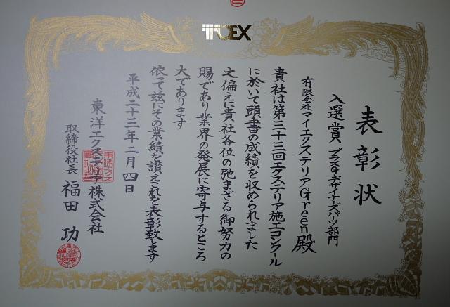 TOEXさん 施工例コンテスト