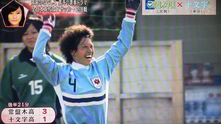 高校女子サッカー選手権!