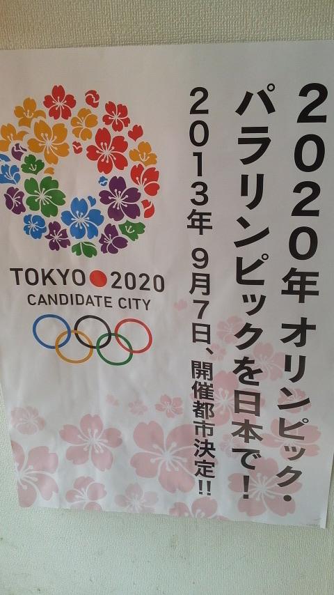 オリンピック招致へ・・・