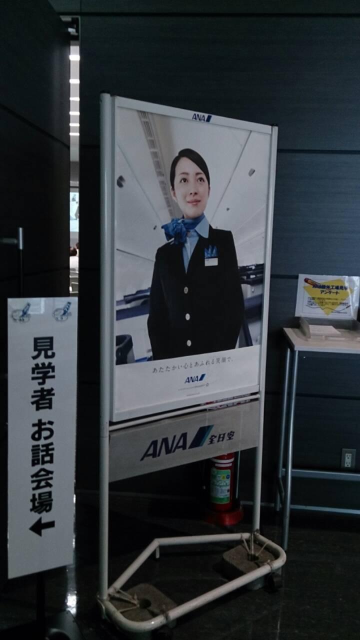 ANA機体工場見学②