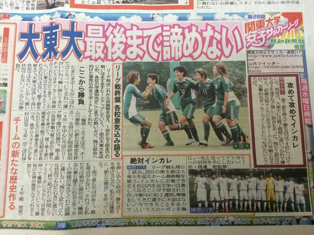 関東大学女子サッカーリーグ最終戦
